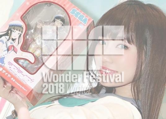 Wonder Festival 2018 Winter   Cosplay