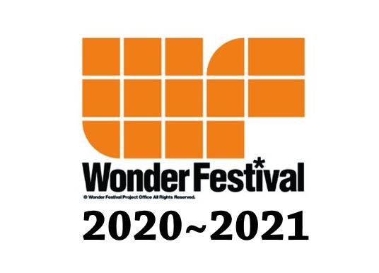 Les dates du Wonder Festival en 2020~2021