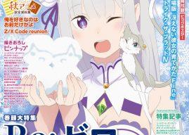 Megami Magazine Vol. 236