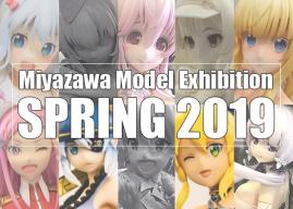 Miyazawa Model Exhibition Spring 2019