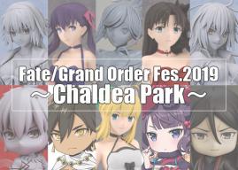 「Fate/Grand Order Fes.2019 ~Chaldea Park~」