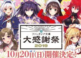 Fantasia Bunko Dai Kanshasai 2019