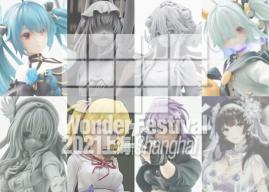 Wonder Festival 2021上海[Shanghai] | EMONTOYS / ACTOYS, bibiligoods, UnknownModel