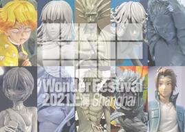 Wonder Festival 2021上海[Shanghai] | Infinity Studio, HEX Collectibles, Krazy Art Studio, Iron Kite Studio, Fire Spirit Studio