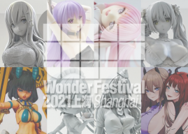 Wonder Festival 2021上海[Shanghai] | Skytube, Otherwhere