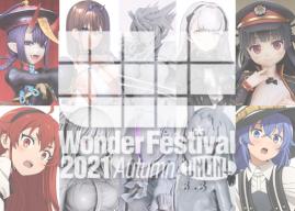 Wonder Festival 2021 [Autumn] ONLINE | QuesQ